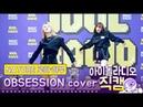 [IDOL RADIO] 200221 네이처(NATURE) 하루·로하 - Obsession cover 아이돌 라디오 직캠