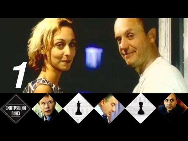 Смотрящий вниз 1 серия Дебют 2002