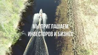 Развитие земли Ленинградской области № 2