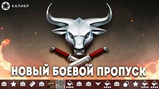 Новый Боевой Пропуск в Калибр! Лига Огня