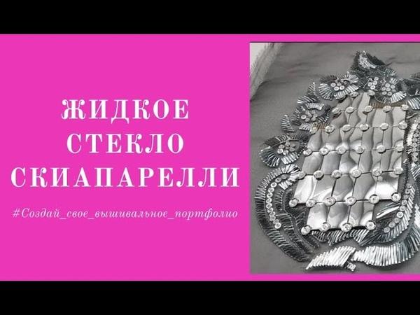 Жидкое Стекло от Elsa Schiaparelli Люневильский крючок Кутюрная вышивка 12
