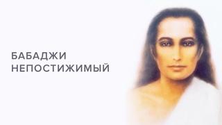 Бабаджи Непостижимый! Встреча двух Мастеров / Имрам и Святослав Дубянский