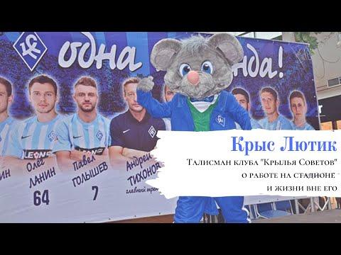 Талисман Крыльев Советов (Самара) Крыс Лютик | О работе маскотом, клубе, о жизни вне стадиона