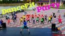 DanceFit Вечеринка Живи Ярко