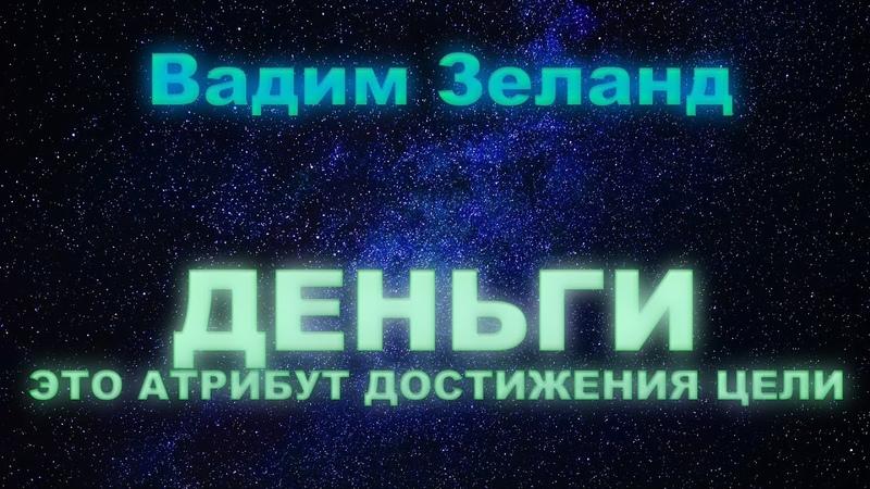Вадим Зеланд Деньги атрибут достижения цели Трансерфинг