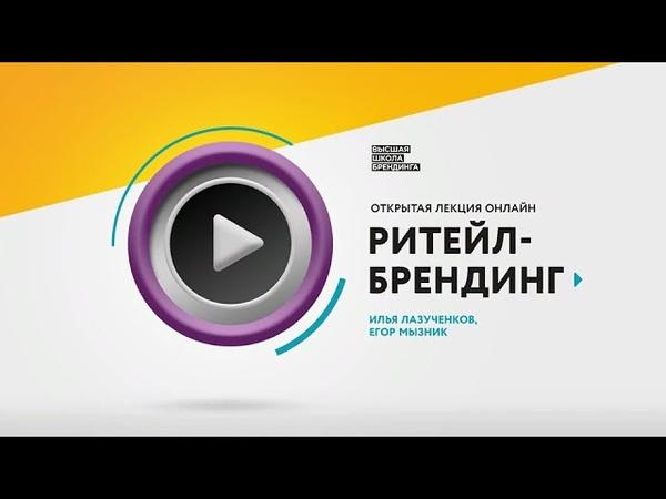 РИТЕЙЛ БРЕНДИНГ Открытая лекция в Высшей Школе Брендинга ВШБ