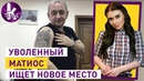 Анатолий Матиос уволен и особо опасен 81 Влог Армины