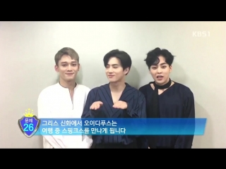 "[video] 180325 chen, suho & xiumin @ ""golden bell"" tv show vcr"