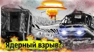 Самая КРУПНАЯ Железнодорожная Авария в истории   Разбросало как от Ядерного взрыва