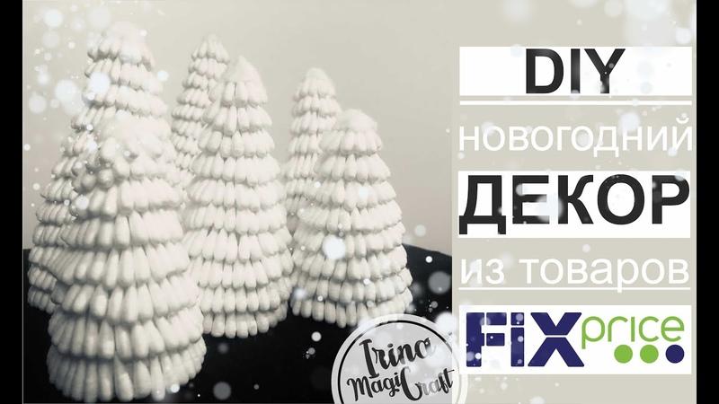 Новогодний декор из товаров Фикс Прайс ч 2 DIY Magicraft Christmas decor of product Fix Price