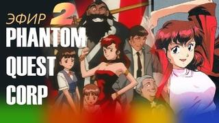 PHANTOM QUEST CORP - OVA 2 / НОЧНОЙ ПОКАЗ