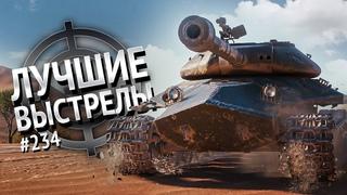 Лучшие выстрелы №234 - от Gooogleman и Pshevoin [World of Tanks]