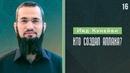 «Путешествие к убежденности» [16] - Кто создал Аллаха? Ияд Кунейби