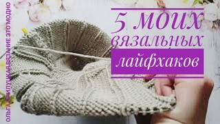 Вязальные лайфхаки. 5 маленьких хитростей, облегчающих процесс вязания.