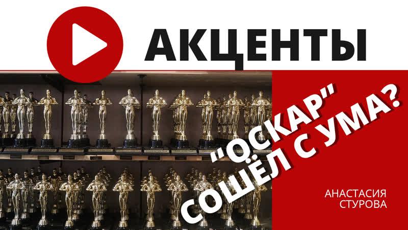 Оскар для избранных почему чёрную Анну Каренину не отвоевать у киноделов ЛенТВ24