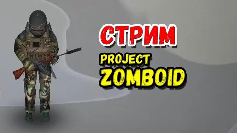 АПОКАЛИПСИС ФОРТ РЕДСТОН Project Zomboid Запись стрима с твича