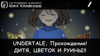 """""""Камикадзе"""" играет в UNDERTALE #1 (Человек, цветок и хранительница руин!)"""