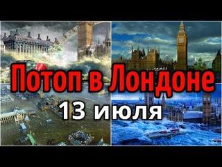 Дождь Наводнение в Лондоне, Великобритания 13 июля 2021 | Катаклизмы, изменение климата, боль земли
