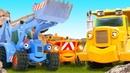 Мультики про машинки. Синий Трактор и друзья на Стройке!