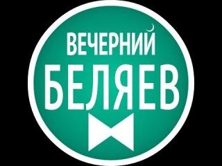 Вечерний Беляев 001