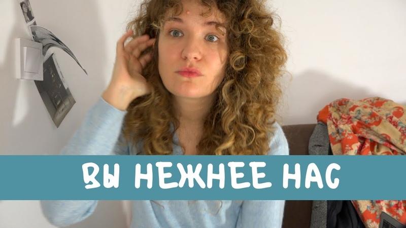 Неожиданная нежность русского- Мнение француженки о русском языке-это интересно!