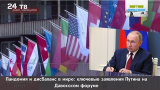 Пандемия и дисбаланс в мире ключевые заявления Путина на Давосском форуме