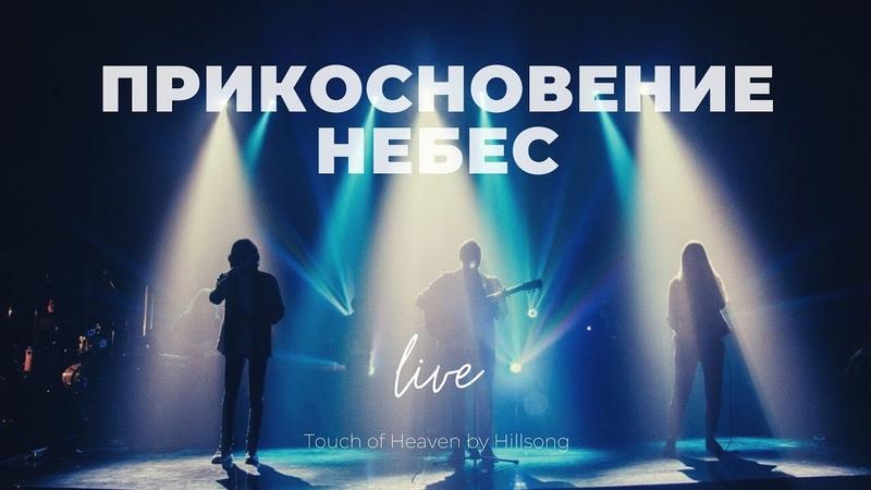 Прикосновение Небес Карен Карагян Слово жизни Music