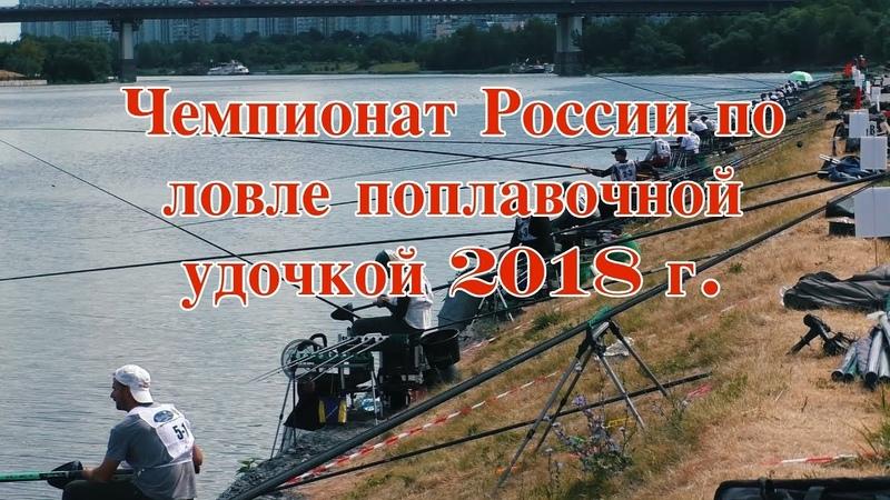 Чемпионат России по ловле поплавочной удочкой 2018 г
