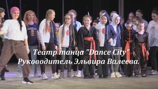"""Театр танца """"Dance City"""" под руководством Эльвиры Валеевой. Все номера с концерта """"Живи Танцуя!""""."""