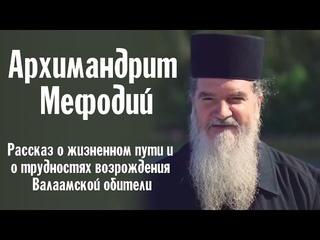 Одно из последних интервью архимандрита Мефодия | 5 канал