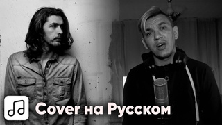 Hozier - Take Me to Church на Русском (Cover)