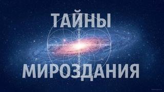 Тайны Мироздания. Кто такой Бог? Кто Я? Откуда появилась жизнь?  [Все части 1-12]