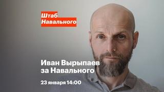 Иван Вырыпаев за Навального