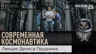 """Лекция """"Современные проекты отечественной космонавтики"""" / Библионочь 2021"""