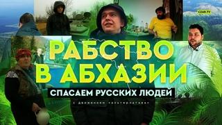 Русские рабы в Абхазии. Специальный репортаж Царского Телевидения #CZARTV