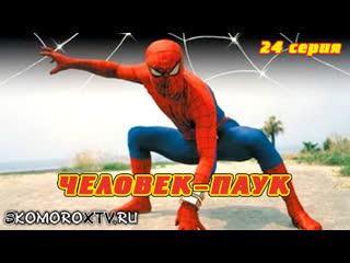 Человек-Паук / Toei Spiderman (24 серия) (озвучка SkomoroX)