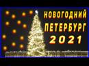 Новогодний Петербург 2021 dbLbkj81IDE