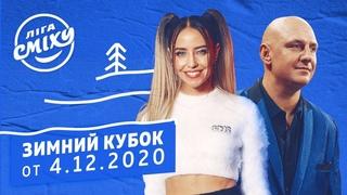 ЗИМНИЙ КУБОК Лиги Смеха 2020 | Полный выпуск от