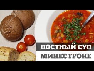 """Постный овощной суп """"Минестроне"""" - пошаговый рецепт / Meatless vegetable soup Minestrone - recipe"""