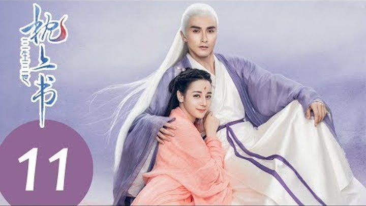 Three Lives, Three Worlds: The Pillow Book / 三生三世枕上书 - ep 11/56. HD