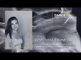 DANCE EXPO 2020. Кристина Ефимова. Мастер-класс: Сценические прически.