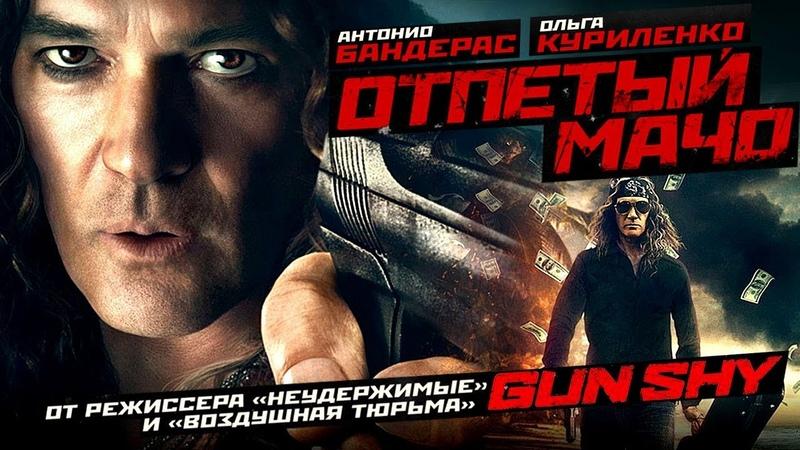 Отпетый мачо Gun Shy Весь фильм в HD