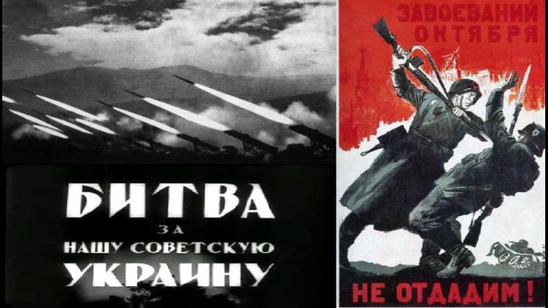архивное видео БИТВА за НАШУ Советскую Украину архив ВОВ