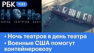 Ночь театров - в день театра. Военные США помогут в Суэцком канале. Рост цен в России