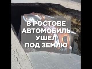 В Ростове-на-Дону автомобиль ушел под землю