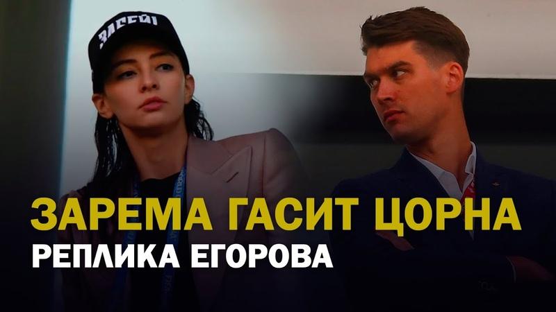 Зарема гасит Цорна Почему сборная не интересна Замена Миранчуку за € 10 млн