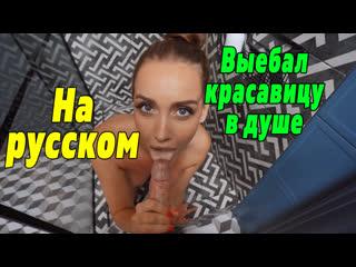 На русском - развел на минет и трахнул Luxury Girl русское порно секс porno сиськи cumshot кончил sex porn tits ass POV домашка
