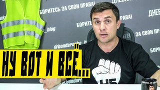 Бондаренко Снимают С Выборов За Экстремизм! АБСУРД НАЧАЛСЯ! Николай Бондаренко!