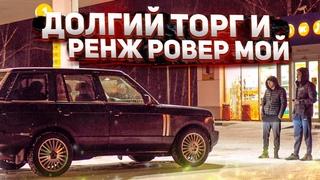 Тачка за миллион.Купил Убитый Range Rover у Перекупа.Продал Мерседес