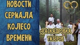 Раскадровка Тизераов + Новый Кадры   Cериал Колесо Времени